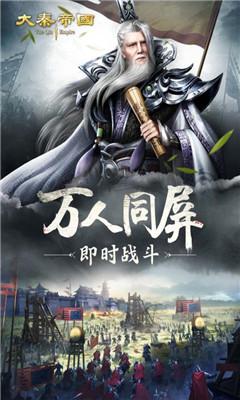 大秦帝国界面截图预览