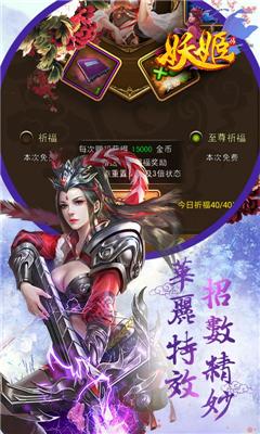三国妖姬传界面截图预览