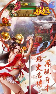 三国妖姬传