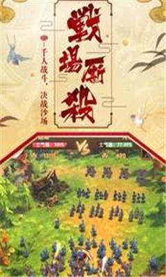 恋恋三国界面截图预览