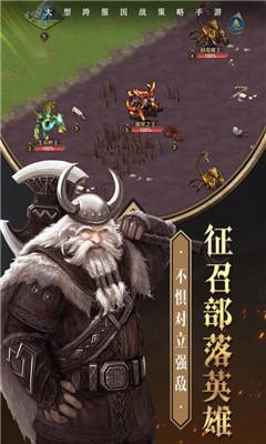 帝国英雄界面截图预览