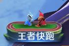 王者荣耀王者快送游戏玩法手册