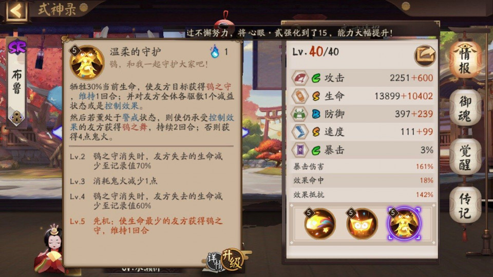 阴阳师手游SR式神新版本薰玩法攻略