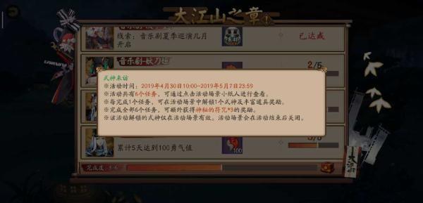 阴阳师音乐剧隐藏任务免费蓝票获得功略