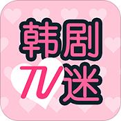 韩剧TV迷app下载-韩剧TV迷旧版本下载V1.5