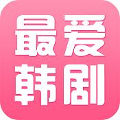 最爱韩剧app下载-最爱韩剧手机版下载V1.0.3