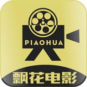 飘花电影app下载-飘花电影手机版下载V2.3