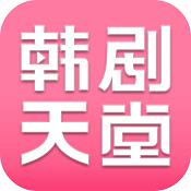韩剧天堂app下载-韩剧天堂安卓版下载V2.0.0