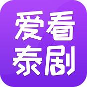 爱看泰剧app下载-爱看泰剧软件下载V1.0.0
