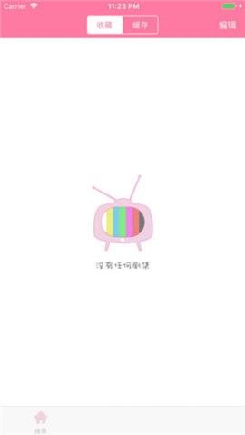 日剧tv界面截图预览