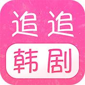追追韩剧app下载-追追韩剧手机版下载V1.2.3