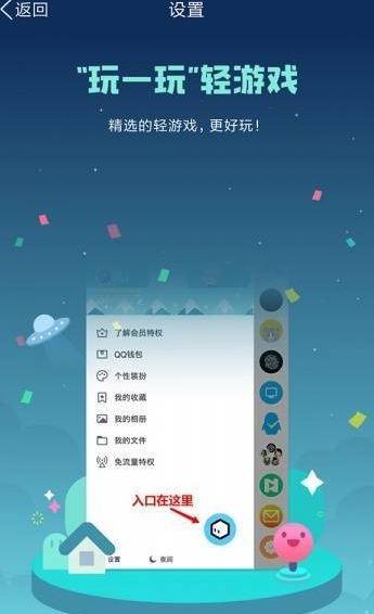QQ玩一玩在哪 QQ玩一玩怎么用