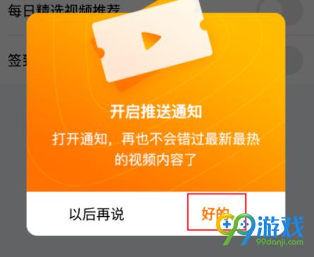 腾讯视频如何关掉最新动态通告 关掉腾讯视频最新动态通告实例教程