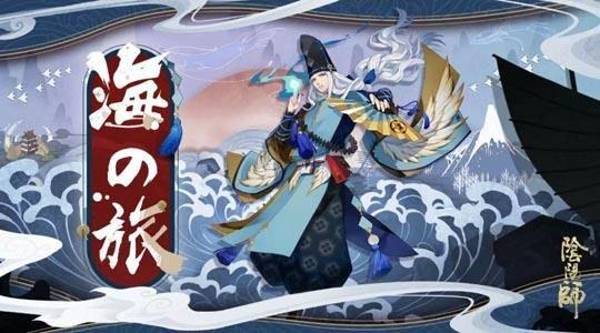 阴阳师手游海之行玩法方法