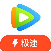 腾讯视频极速版下载-腾讯视频极速版最新版下载V1.5.0.2