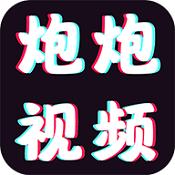 炮炮视频app下载-炮炮视频软件最新版下载V1.0.0