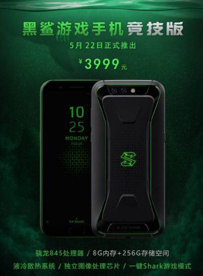 黑鲨手机比赛版有什么不同 华硕游戏手机比赛版价钱