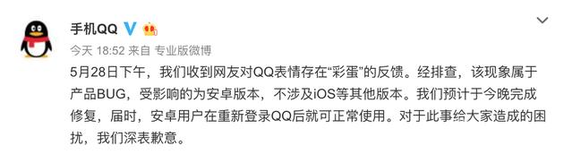 QQ小表情故意彩蛋是什么 腾讯答复故意小彩蛋內容总览