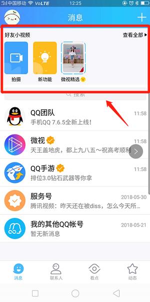 QQ好友小视频在哪里 QQ好友小视频入口详解