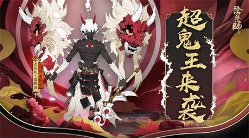 阴阳师大岳丸超鬼王式神阵容推荐
