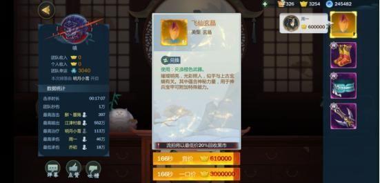 剑网3手游怎样分分钟躺赚60万 剑网3指尖江湖教你帮会拍卖和分红高招攻略