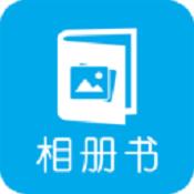 电子相册制作软件下载-电子相册制作软件app下载V2.0