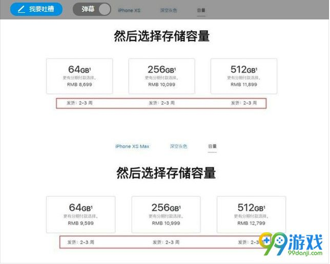 新iphone送货了没有 新iphone送货時间总览