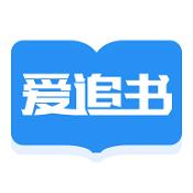 爱追书免费小说 V1.0