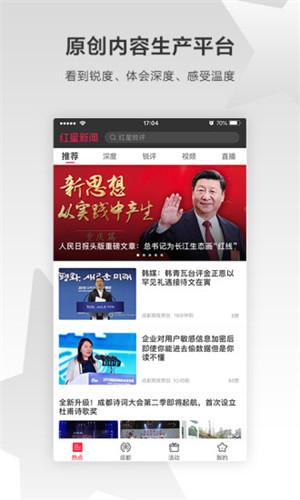 红星新闻界面截图预览