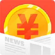 新闻赚app下载|新闻赚安卓版下载V3.4.8