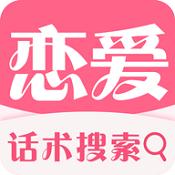 恋爱话术app下载|恋爱话术软件免费下载V2.1.1