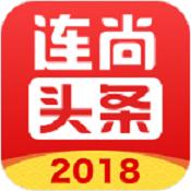 连尚头条app下载-连尚头条安卓版下载V2.0.6