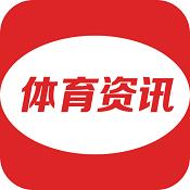 体育资讯app下载-体育资讯手机版下载V1.1.0