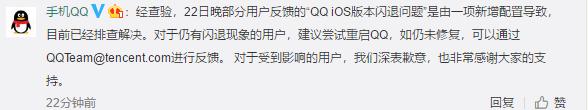 iPhoneQQ卡屏难题缘故是啥 iOS版手机上QQ卡屏状况解决方案