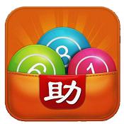 六合助手app下载-六合助手安卓版下载V1.0.0