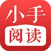 小手阅读app下载-小手阅读手机版下载V1.0.1