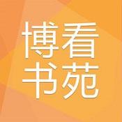 博看书苑app下载-博看书苑安卓版下载V5.5.8