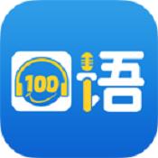 口语100app下载-口语100最新版下载V4.8.3