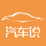 汽车说app下载-汽车说手机版下载V1.0.1