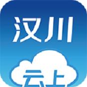 云上汉川 V1.0.7