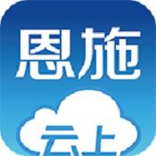 云上恩施app下载-云上恩施免费版下载V1.2.6