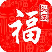 福头条app下载-福头条手机版下载V1.8.2