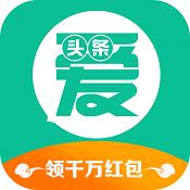 爱头条app下载-爱头条最新版下载V6.1.0