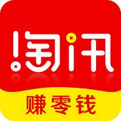 淘讯热点app下载-淘讯热点最新版下载V1.0.8