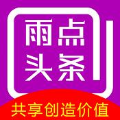 雨点头条app下载-雨点头条安卓版下载V1.0.1