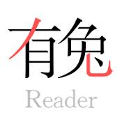 有兔阅读app下载-有兔阅读软件下载V1.5.0