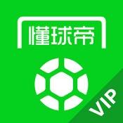 懂球帝尊享版下载-懂球帝尊享版app下载V5.8.1