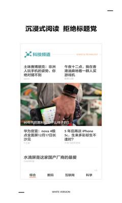 扎克新闻界面截图预览