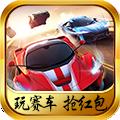 赛车宝典app下载-赛车宝典最新版下载V1.0.1