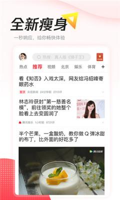 腾讯新闻去广告版界面截图预览